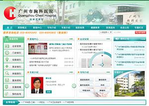 网站建设策划案例_广州市胸科医院