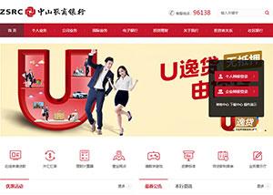 网站建设策划案例_中山农商银行