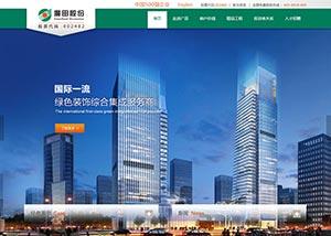 网站建设策划案例_深圳广田装饰集团股份有限公司