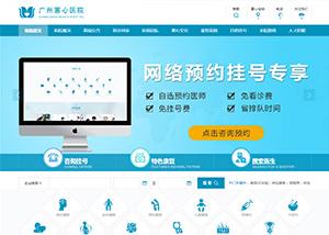 网站建设策划案例_广州蕙心医院+手机站
