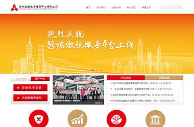 手机版大奖娱乐官方建设策划案例_深圳金融电子结算中心